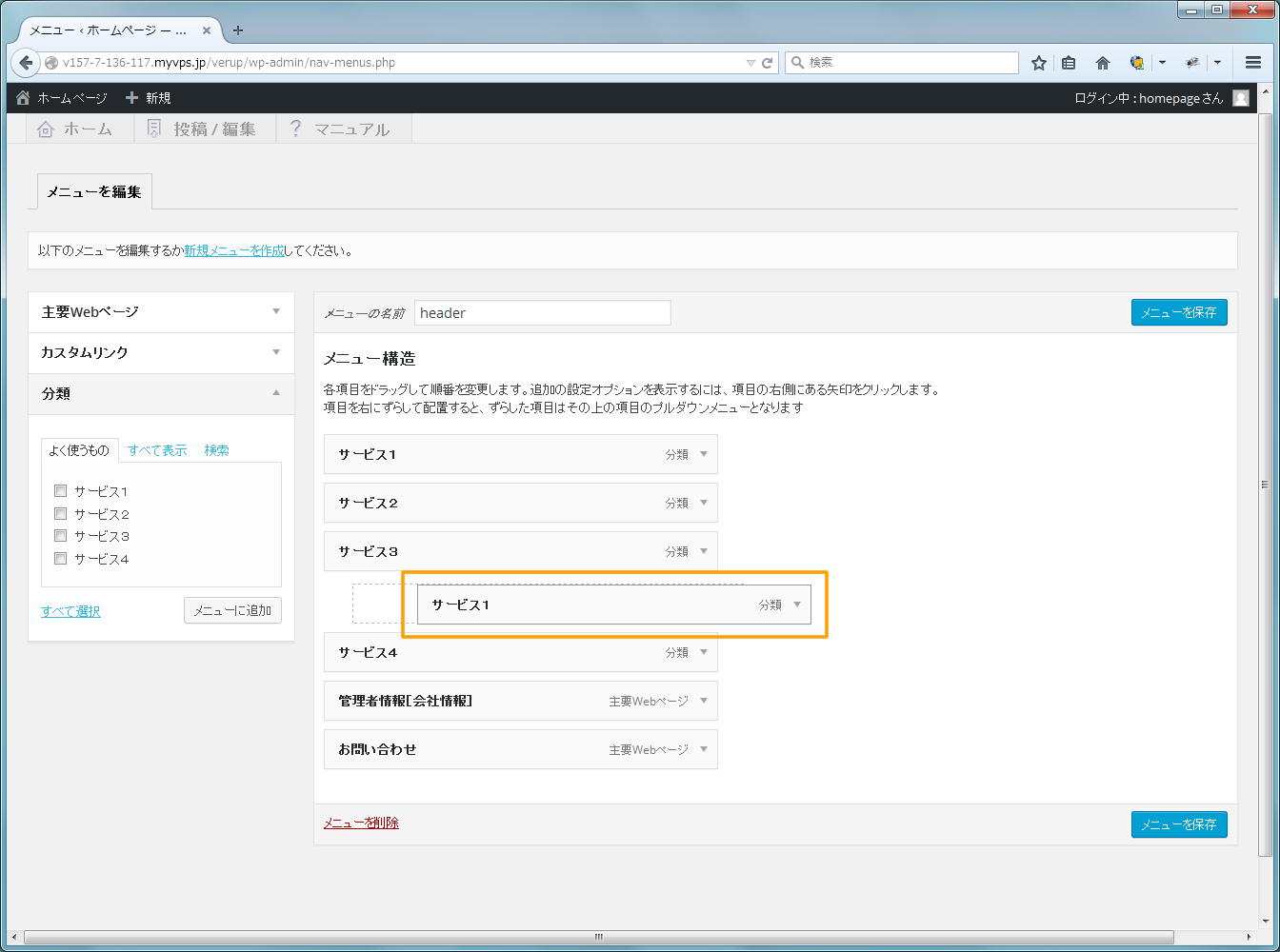 ナビ[メニュー]管理画面 表示順変更 | 初期費用無料ホームページ作成サイト - FunMaker