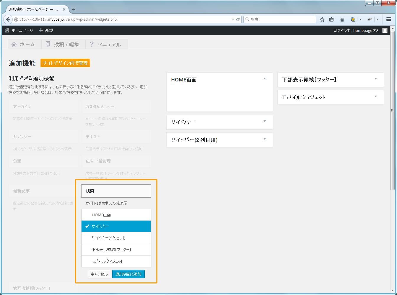 各種機能の追加 ドラッグアンドドロップ | 初期費用無料ホームページ作成サイト - FunMaker