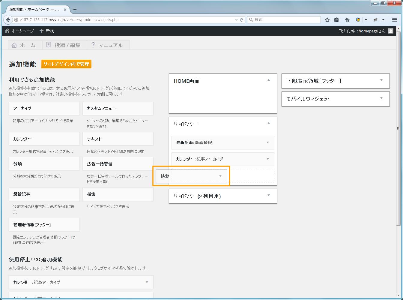 各種機能の追加 ドラッグ 詳細設定 | 初期費用無料ホームページ作成サイト - FunMaker