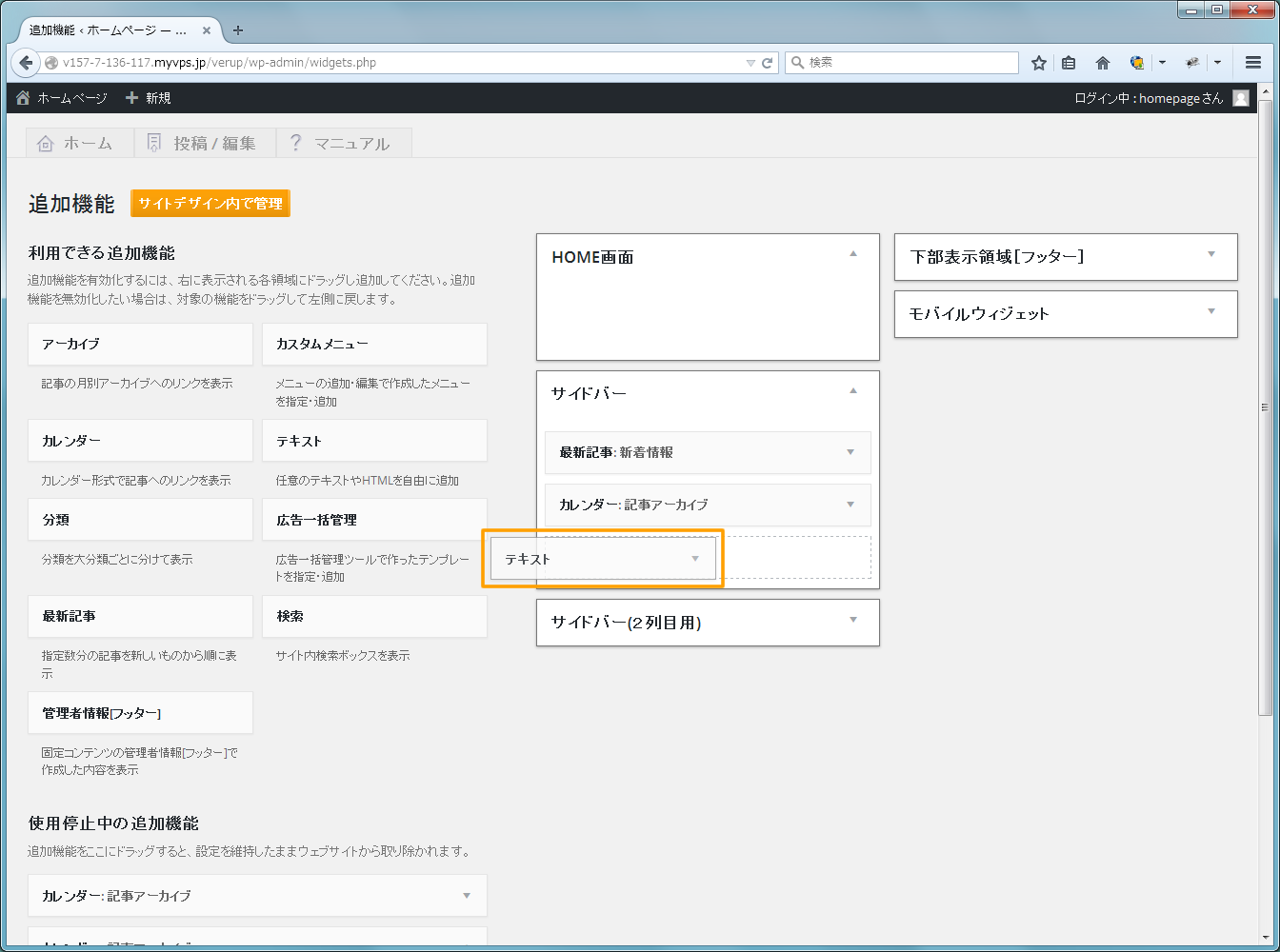 各種機能の追加 テキスト | 初期費用無料ホームページ作成サイト - FunMaker