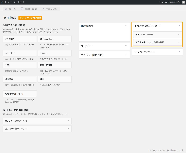 各種追加機能 フッター管理者情報 | 初期費用無料ホームページ作成サイト - FunMaker
