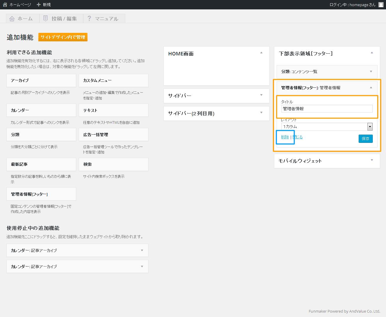 各種追加機能 フッター管理者情報 削除 | 初期費用無料ホームページ作成サイト - FunMaker