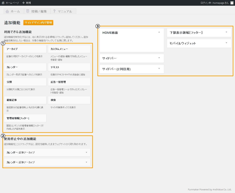 各種機能の追加 機能一覧 | 初期費用無料ホームページ作成サイト - FunMaker