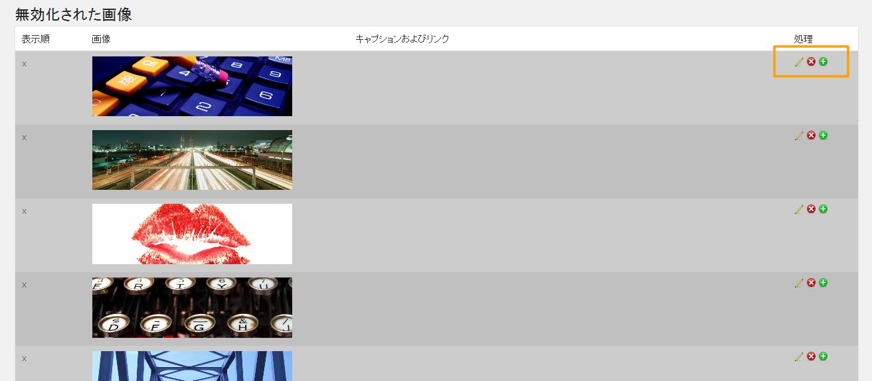 スライドショー 無効画像 | 簡単格安ホームページ作成サイト - FunMaker