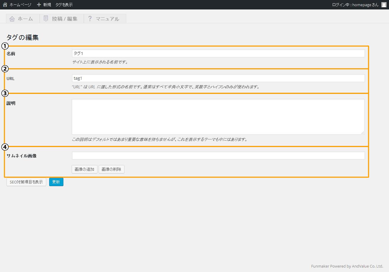 タグ 編集画面 | 初期費用無料ホームページ作成サイト - FunMaker