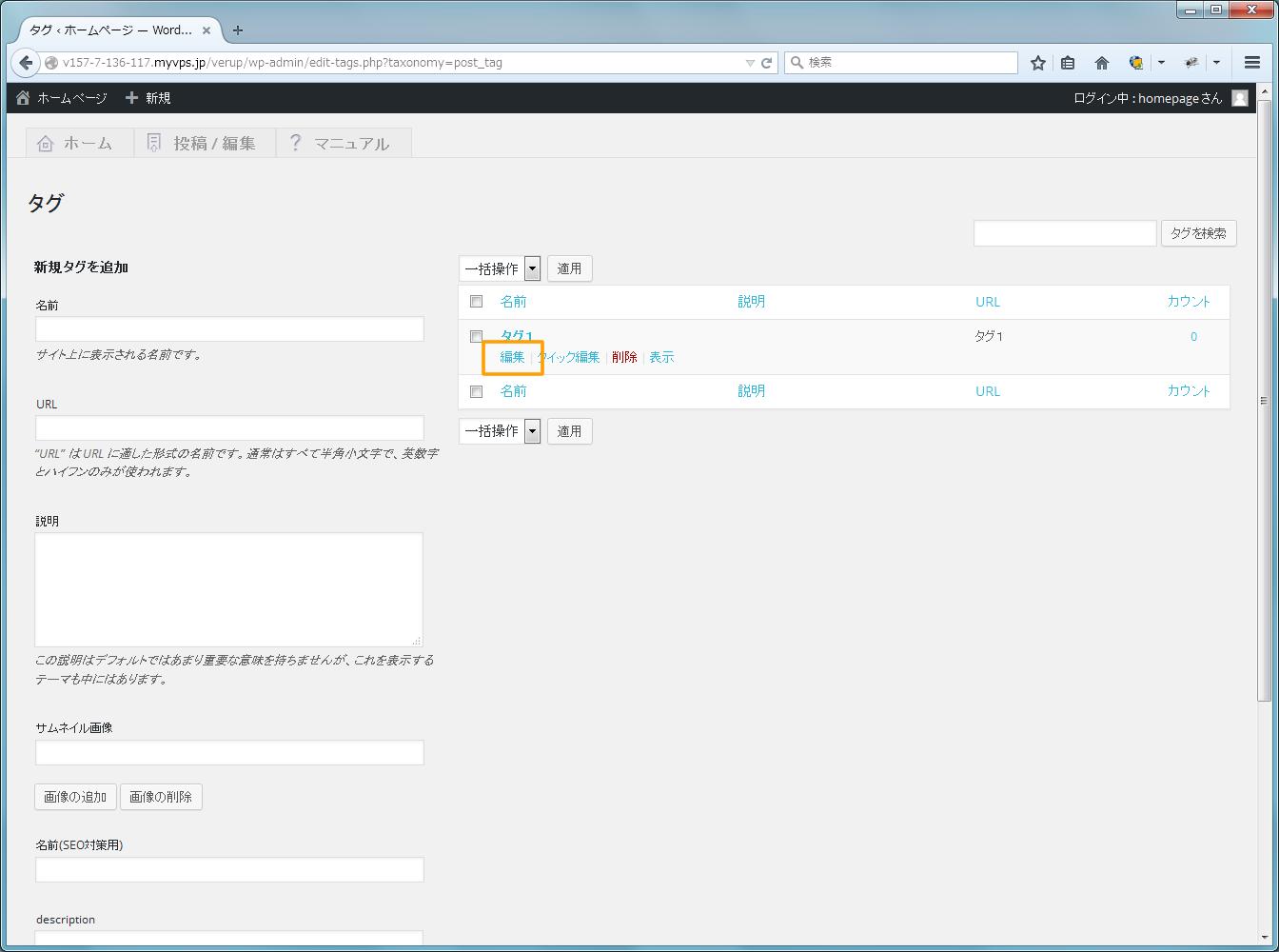 タグ 編集画面リンク   初期費用無料ホームページ作成サイト - FunMaker