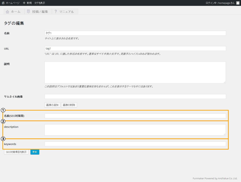 タグ管理画面 画像 記事に挿入   初期費用無料ホームページ作成サイト - FunMaker