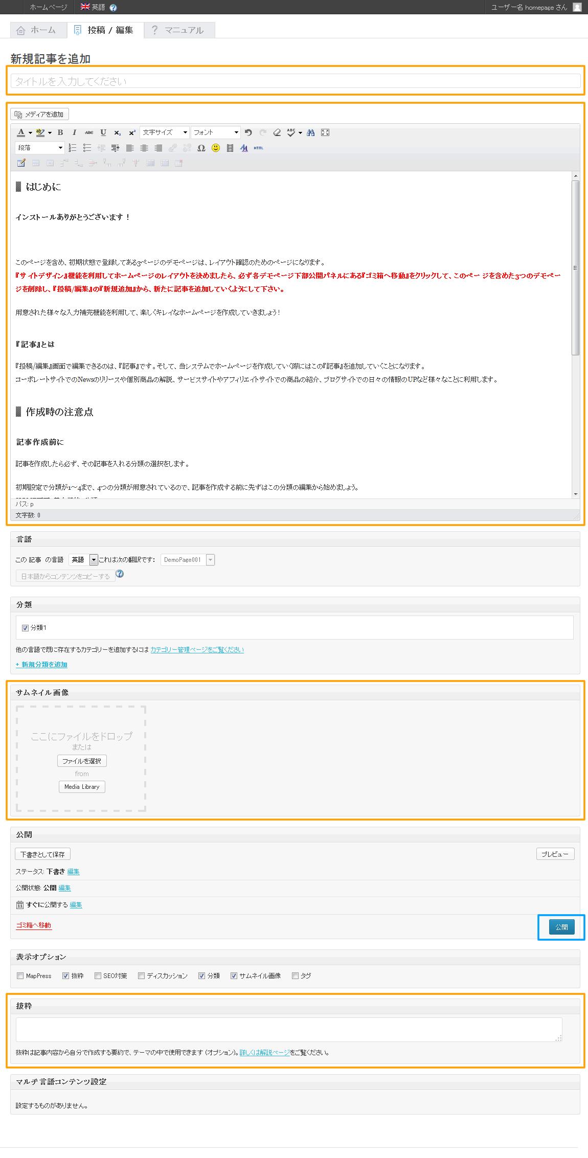 投稿/編集画面 入力エリア | 簡単格安ホームページ作成サイト - FunMaker