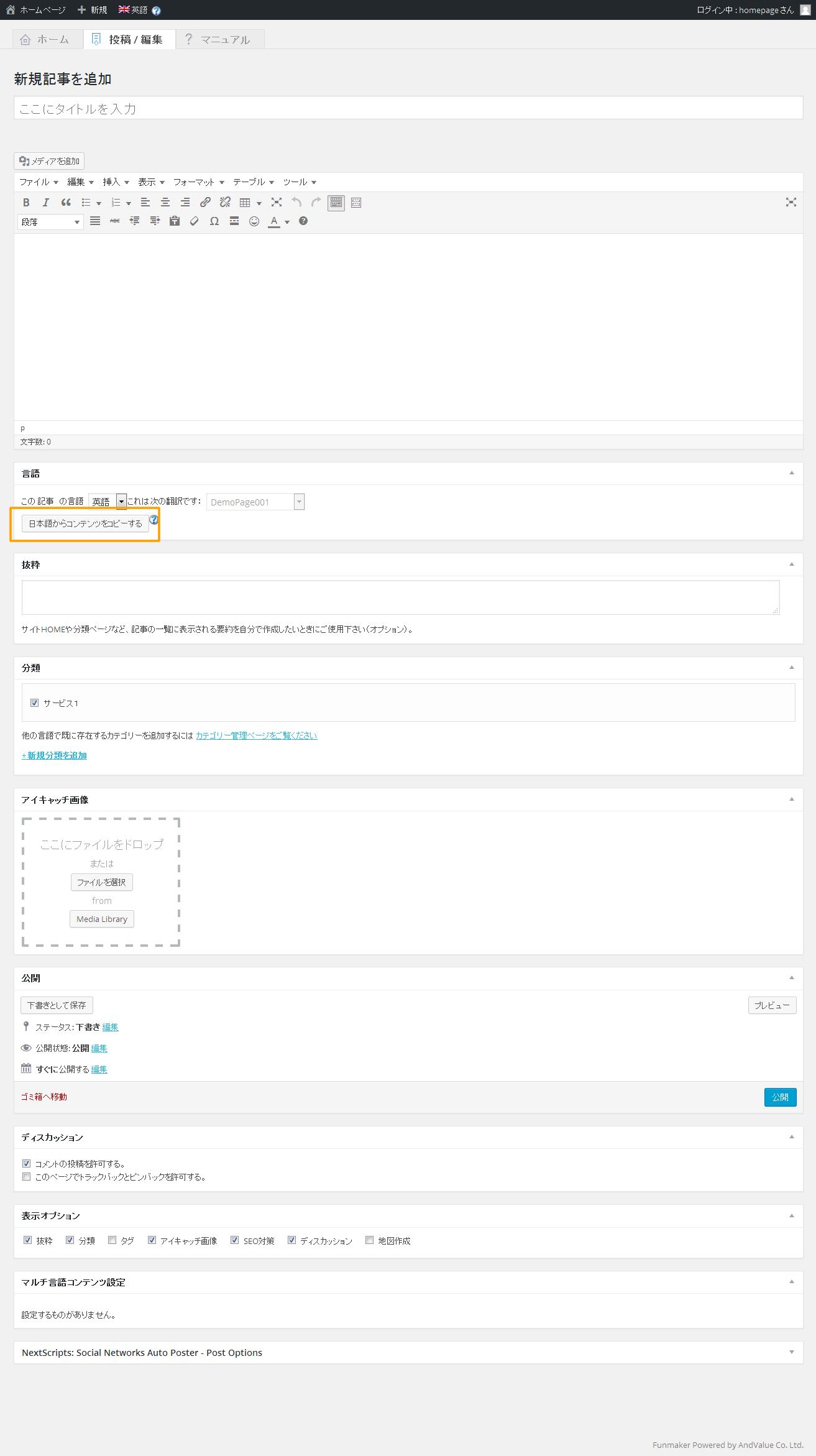 投稿/編集画面 新規追加 | 簡単格安ホームページ作成サイト - FunMaker