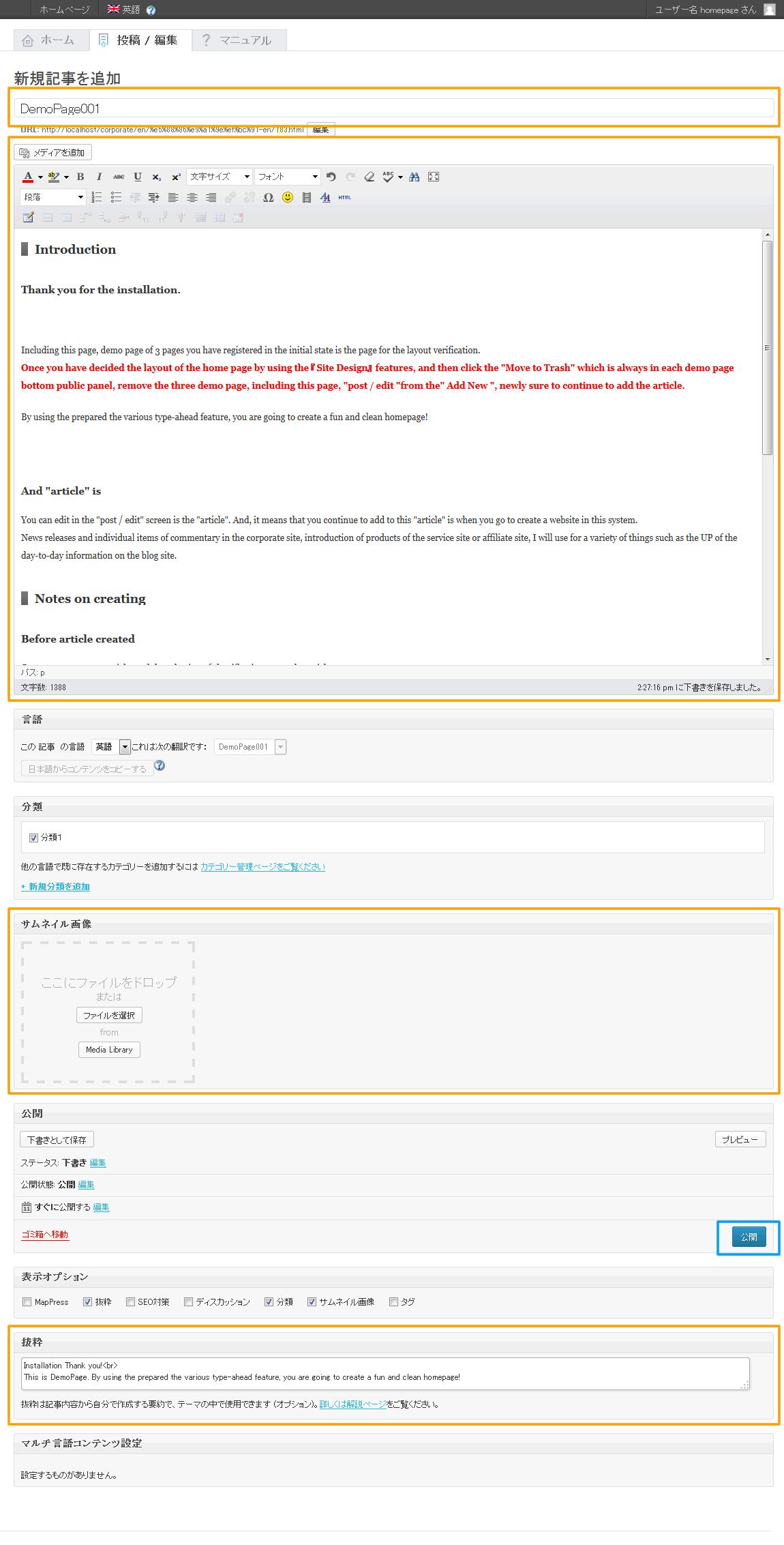 投稿/編集画面 多言語化入力 | 簡単格安ホームページ作成サイト - FunMaker