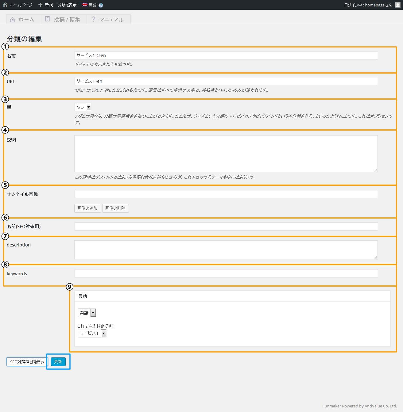 分類 編集画面 SEO対策項目 | 初期費用無料ホームページ作成サイト - FunMaker