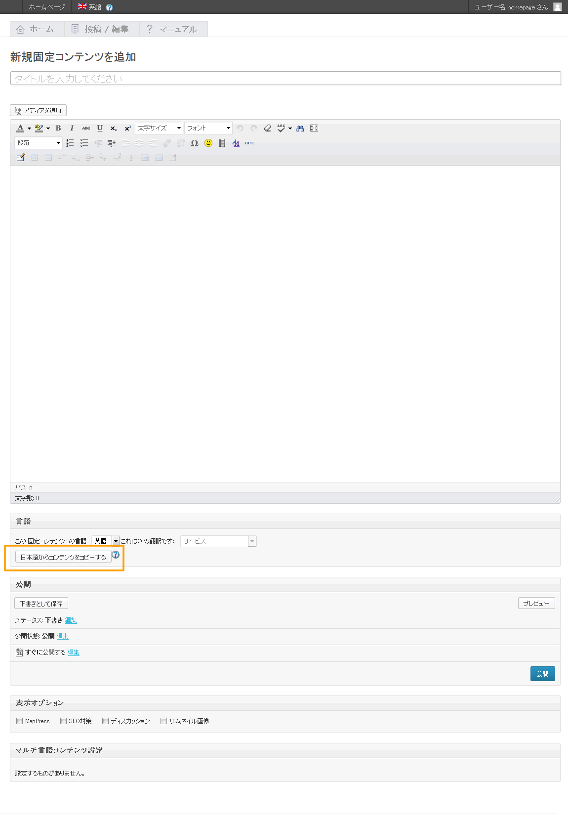 管理画面 固定コンテンツ 新規追加 | 初期費用無料ホームページ作成サイト - FunMaker