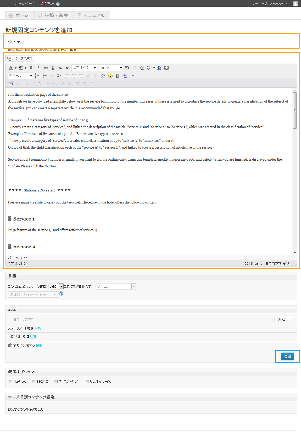 管理画面 固定コンテンツ 翻訳編集 | 初期費用無料ホームページ作成サイト - FunMaker