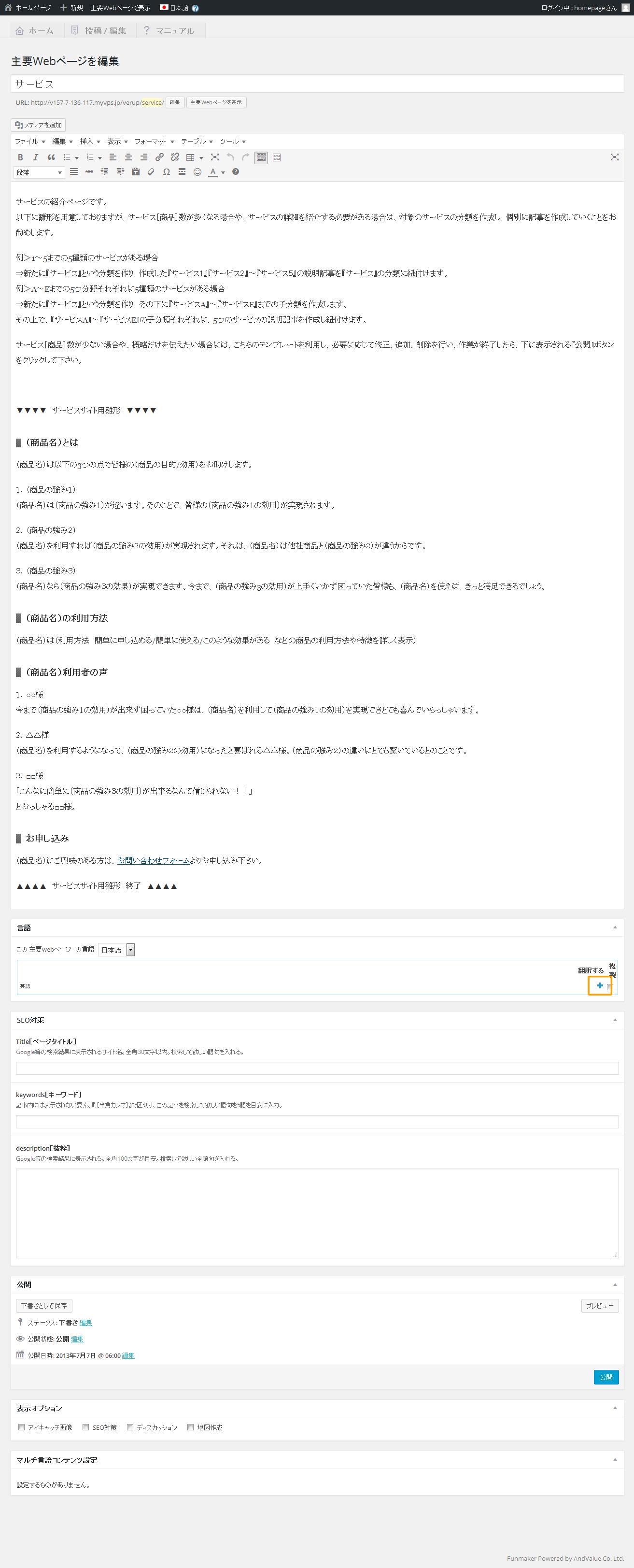 管理画面 固定コンテンツ サービス | 簡単格安ホームページ作成サイト - FunMaker