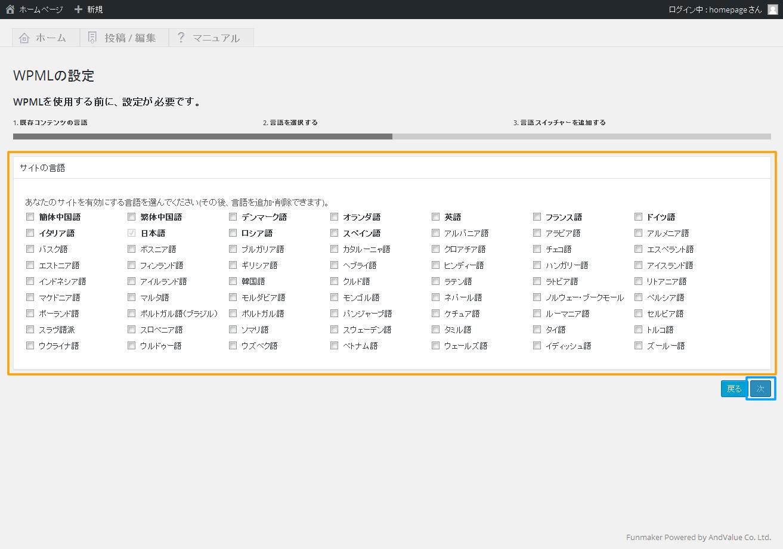 多言語対応機能 翻訳言語の設定 | 初期費用無料ホームページ作成サイト - FunMaker