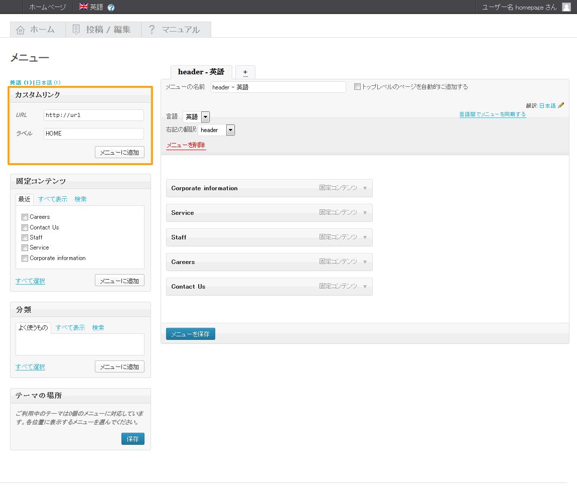 ホームページ ナビ[メニュー]言語選択 | 初期費用無料ホームページ作成サイト - FunMaker