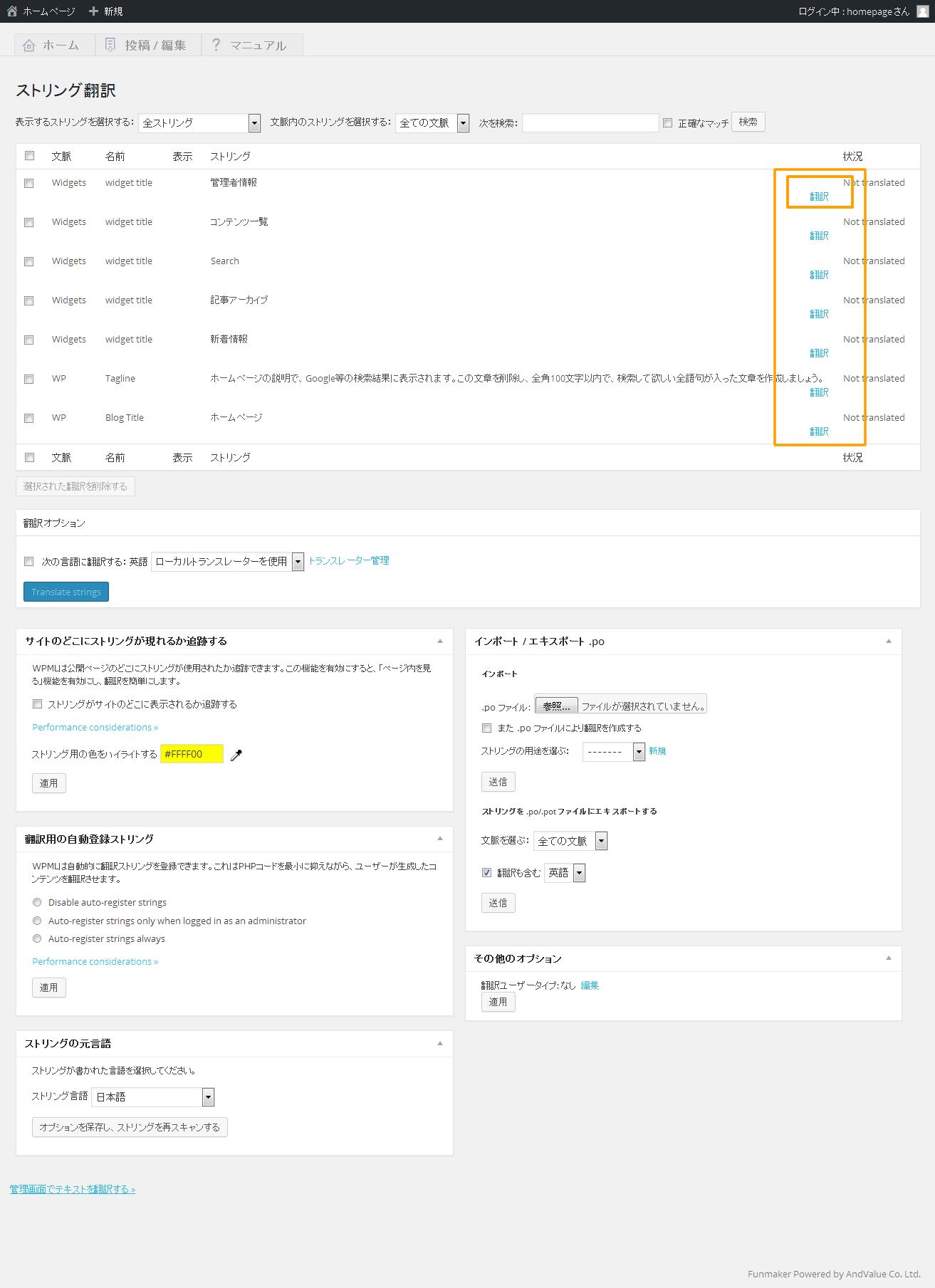 管理画面 ストリング翻訳 編集画面 | 初期費用無料ホームページ作成サイト - FunMaker