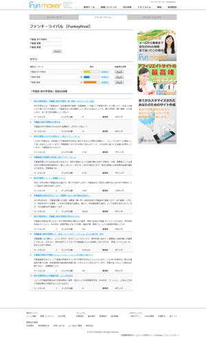 ファンキーライバル[FunkeyRival] | 人気キーワードチェックができる無料SEO対策ツール