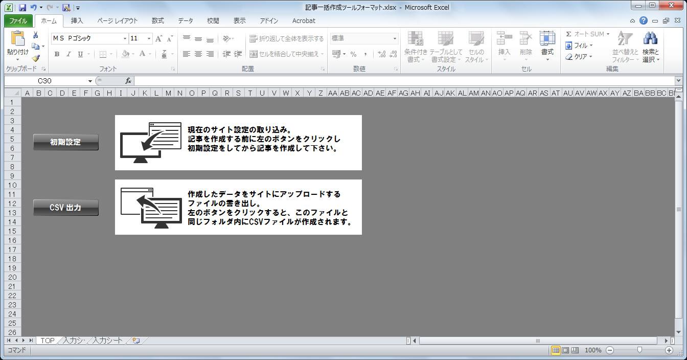 記事一括作成ツールTOP | 簡単格安ホームページ作成サイト - FunMaker[ファンメイカー]