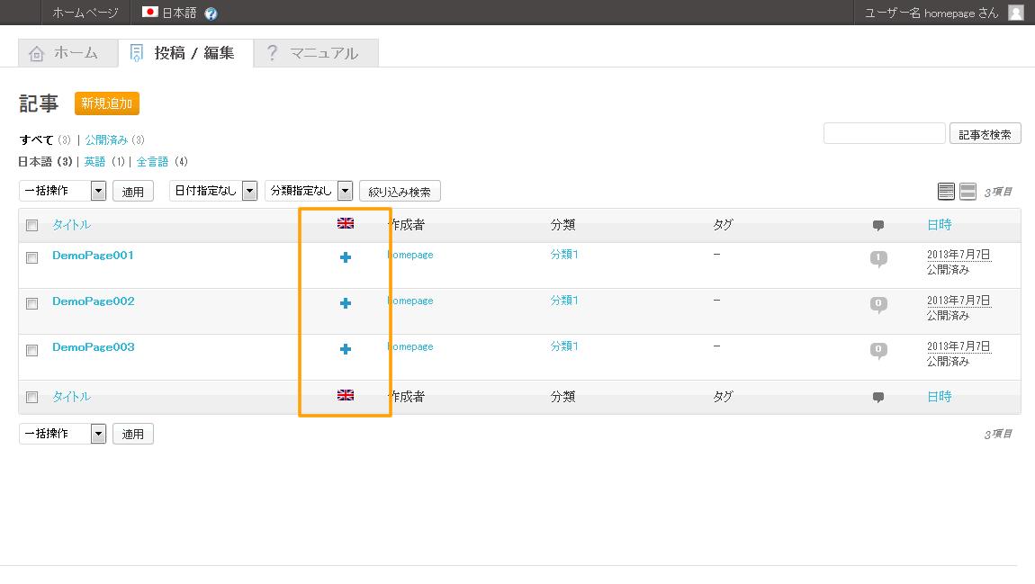 多言語対応追加 | 簡単格安ホームページ作成サイト - FunMaker[ファンメイカー]