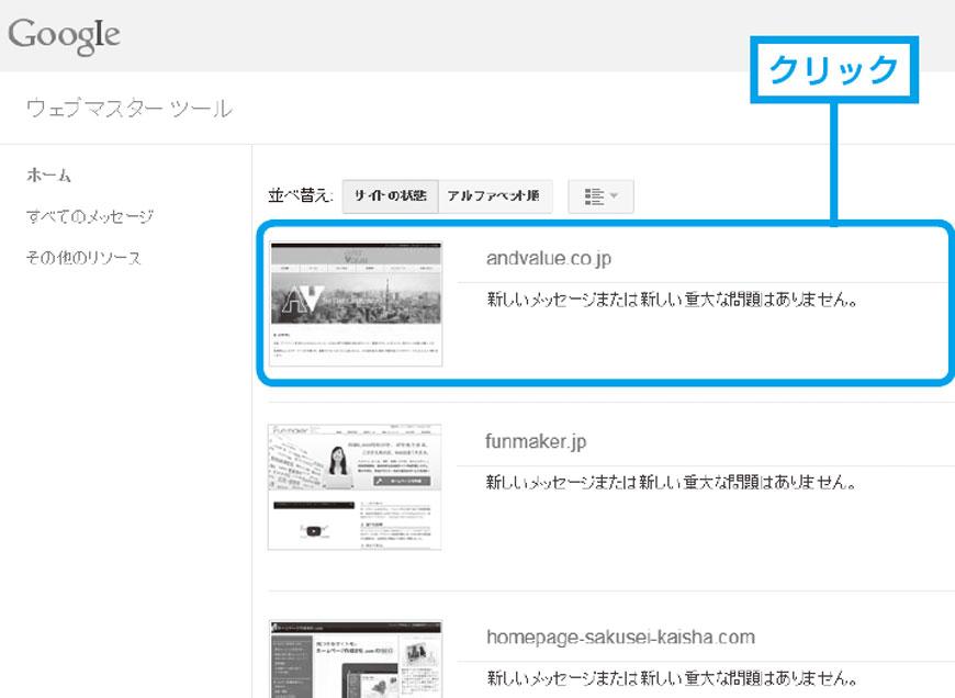 section 75 無料ツールでサイトを管理する seo対策のためのweb