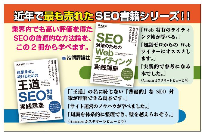 SEO対策のためのWebライティング実践講座のPOP