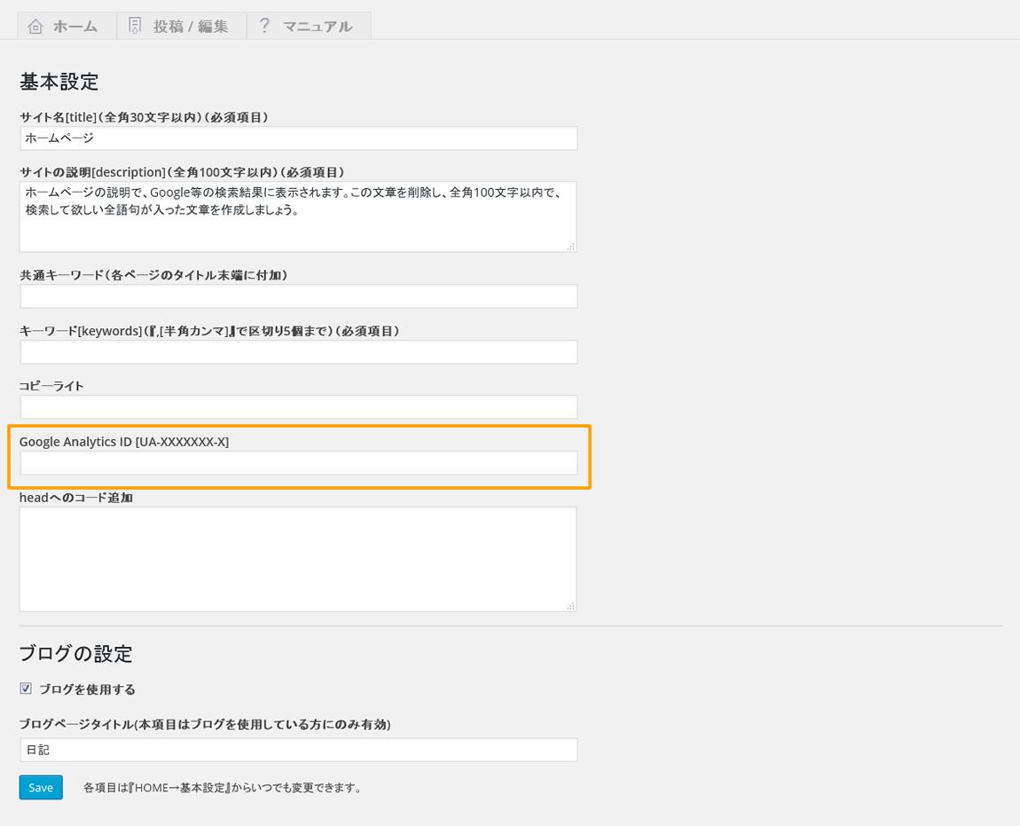 Google Analytics(アナリティクス)導入ツール Google Analytics(アナリティクス)設定画面 | 簡単格安ホームページ作成サイト - FunMaker[ファンメイカー]