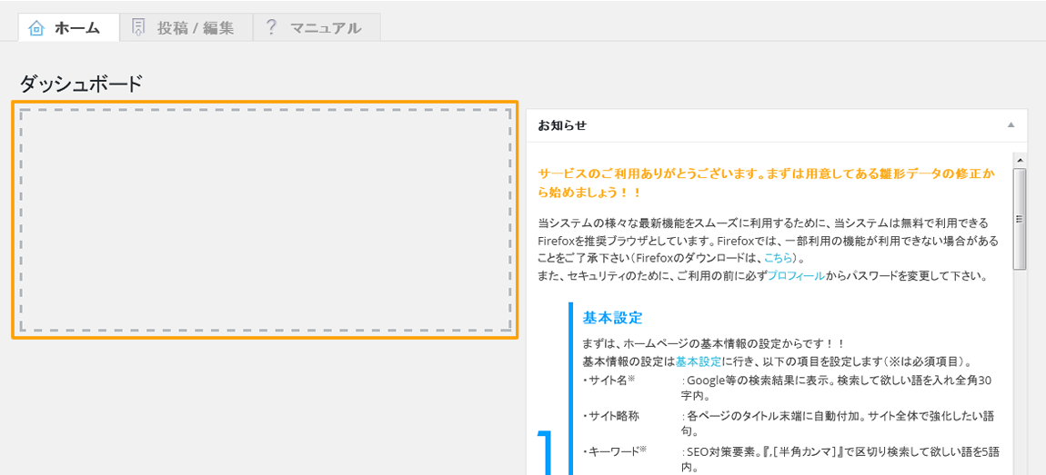 Google Analytics(アナリティクス)導入ツール Google Analytics(アナリティクス)表示画面 | 簡単格安ホームページ作成サイト - FunMaker[ファンメイカー]