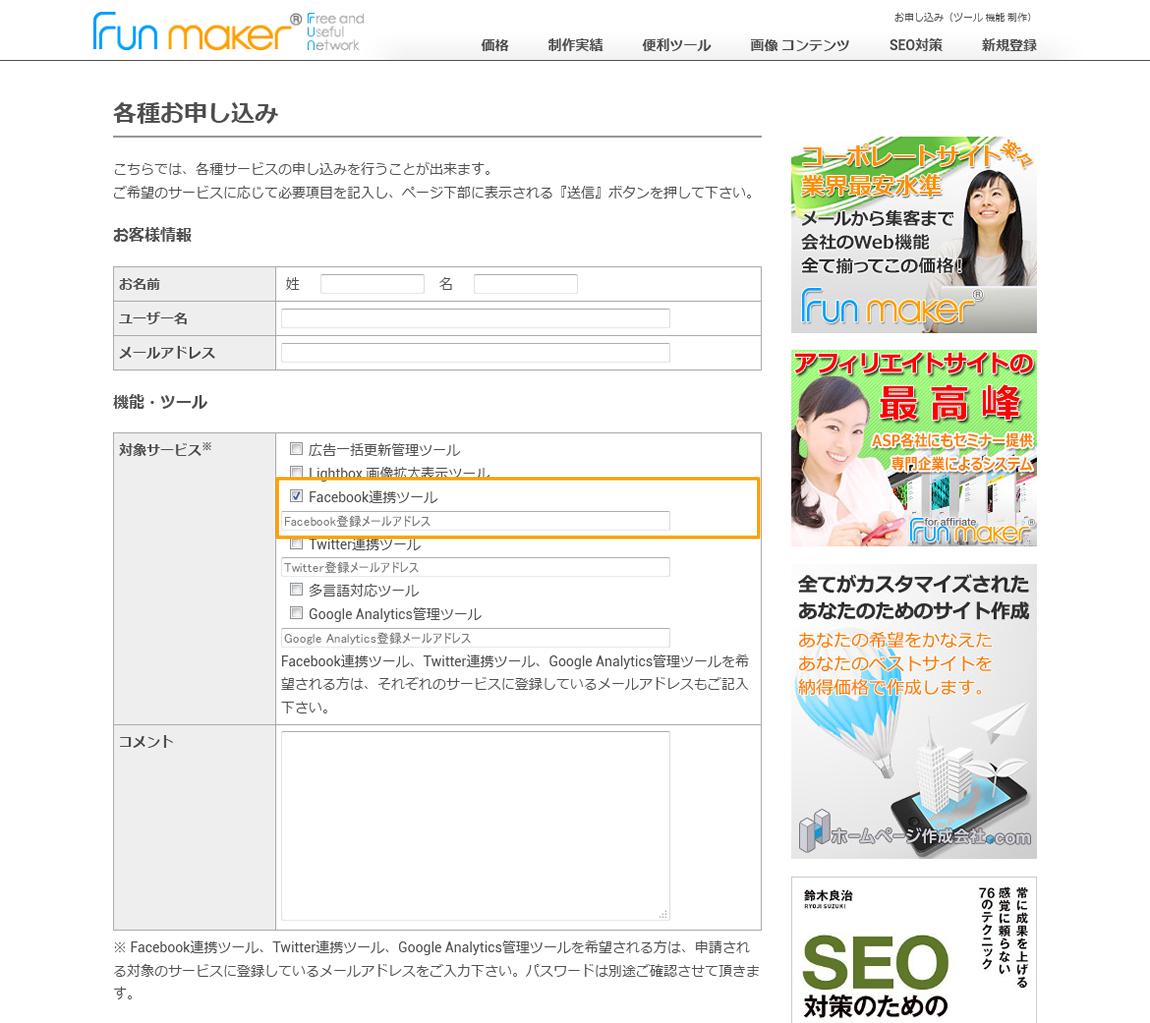 Facebook自動投稿ツール Facebook連携申し込みフォーム | 簡単格安ホームページ作成サイト - FunMaker[ファンメイカー]