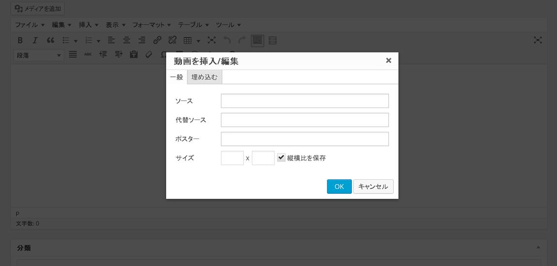YouTubeなどの外部動画簡単取り込みツール | 簡単格安ホームページ作成サイト - FunMaker[ファンメイカー]