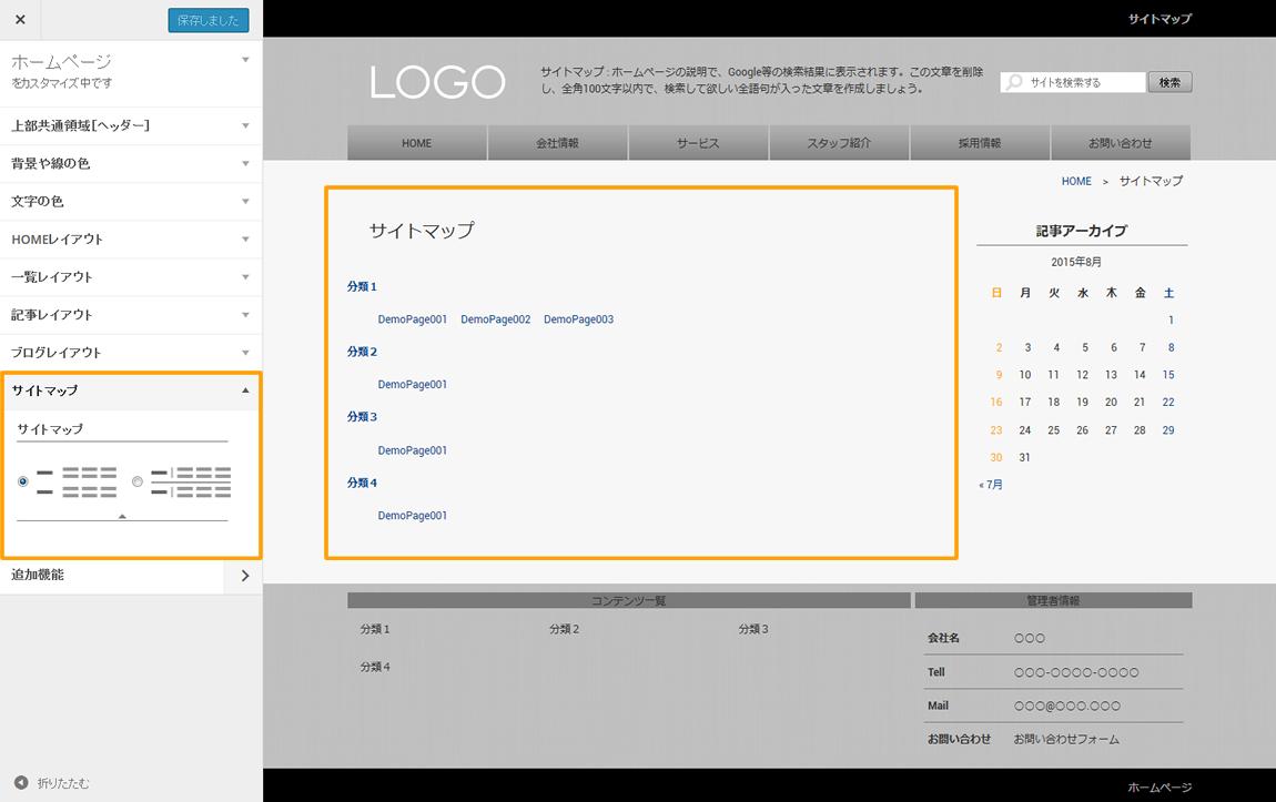 XMLサイトマップ自動生成ツール サイトマップデザイン変更画面 | 簡単格安ホームページ作成サイト - FunMaker[ファンメイカー]