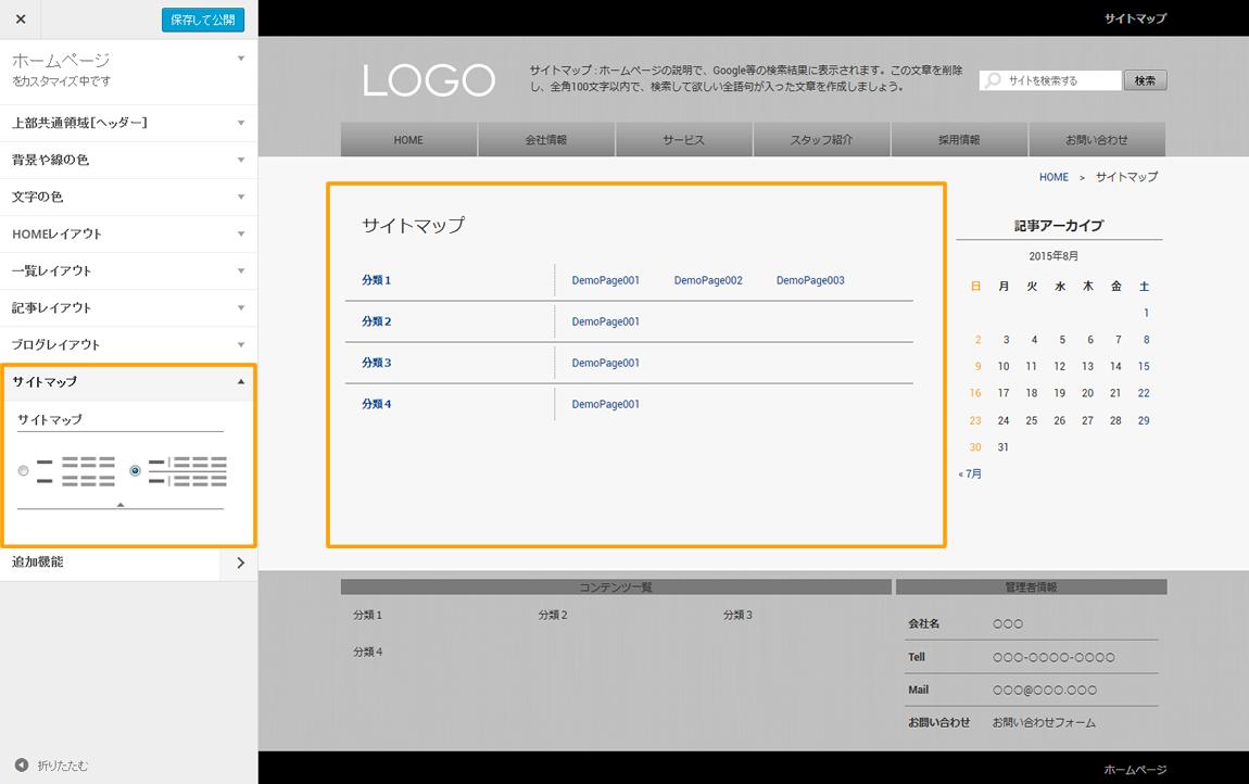 XMLサイトマップ自動生成ツール サイトマップデザイン変更画面2   簡単格安ホームページ作成サイト - FunMaker[ファンメイカー]