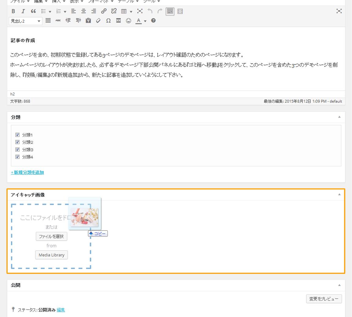 簡単サムネイル設定機能 HOME画面 | 簡単格安ホームページ作成サイト - FunMaker[ファンメイカー]