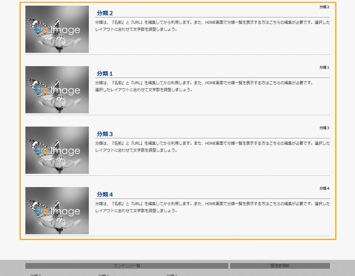 分類表示順変更ツール 分類表示順変更画面 | 簡単格安ホームページ作成サイト - FunMaker[ファンメイカー]