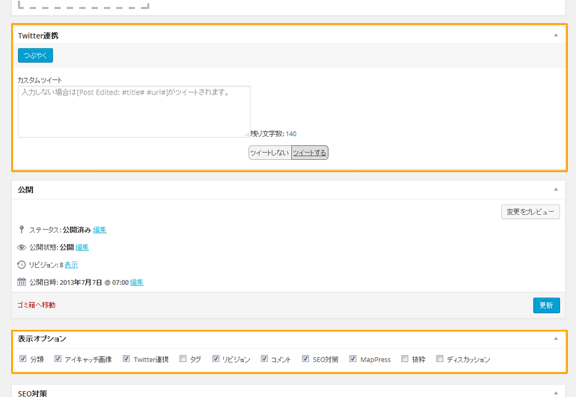 Twitter連携ツール Twitter連携使用方法 | 簡単格安ホームページ作成サイト - FunMaker[ファンメイカー]