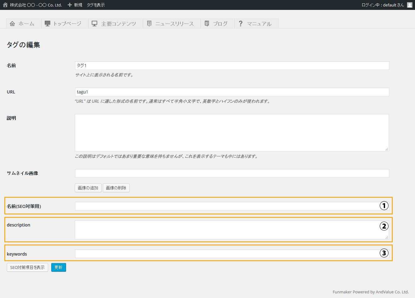 タグの編集・修正 SEO画面 - 簡単格安ホームページ作成会社 -FunMaker
