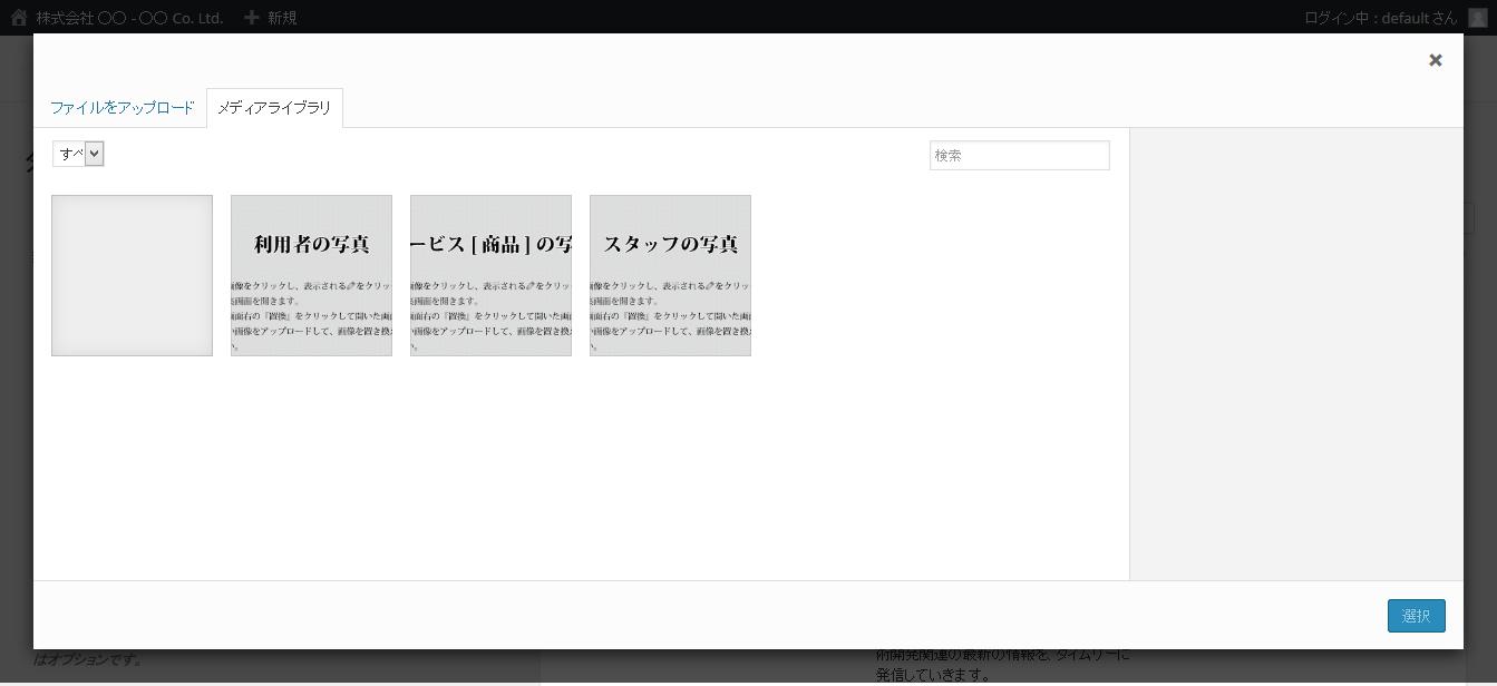 分類のメディアライブラリ - 簡単格安ホームページ作成会社 -FunMaker