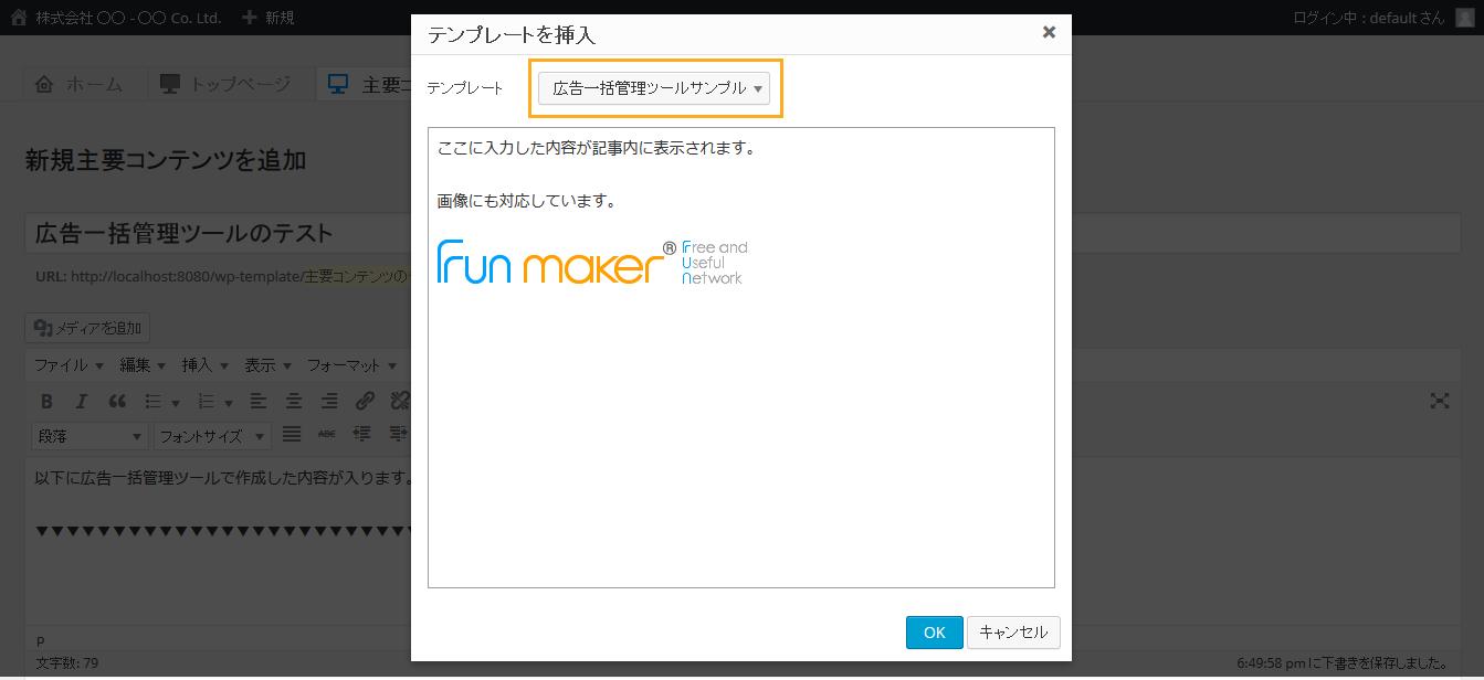 広告一括管理 設置2 - 簡単格安ホームページ作成会社 -FunMaker
