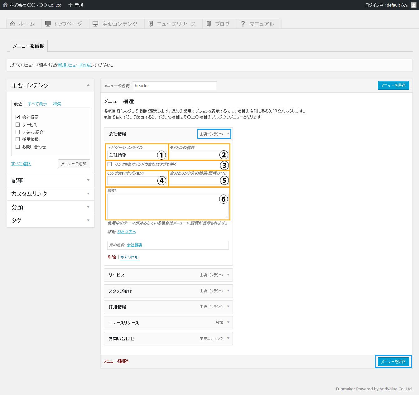 メニューの登録2 - 簡単格安ホームページ作成会社 -FunMaker