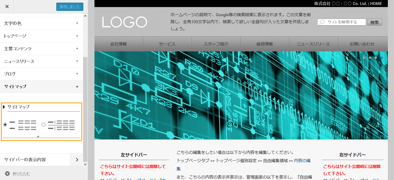 サイトマップのレイアウト - 簡単格安ホームページ作成会社 -FunMaker