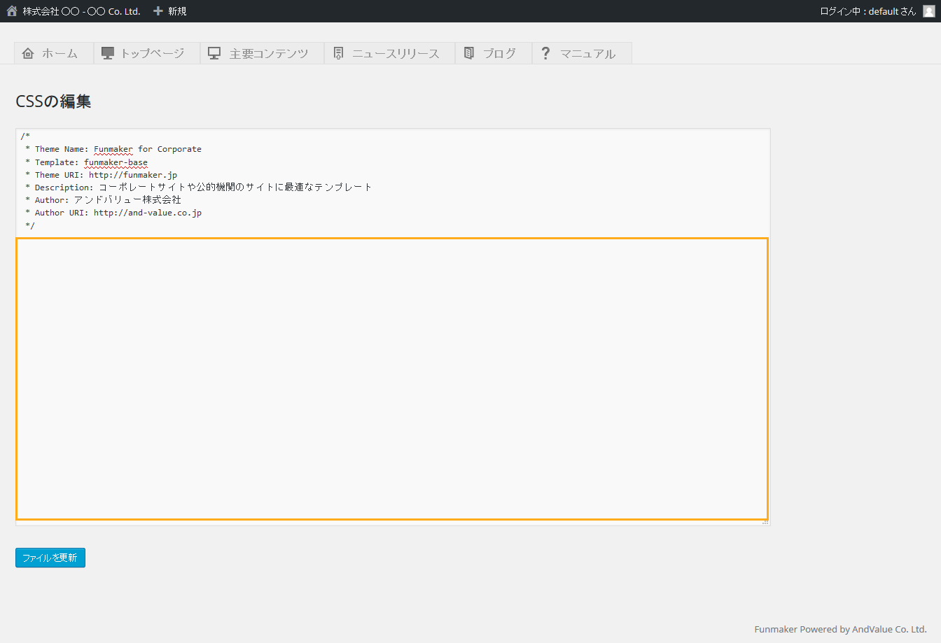 レイアウトの自由調整 - 簡単格安ホームページ作成会社 -FunMaker