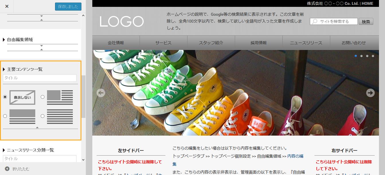 トップページ 表示・非表示切り替え画面 - 簡単格安ホームページ作成会社 -FunMaker