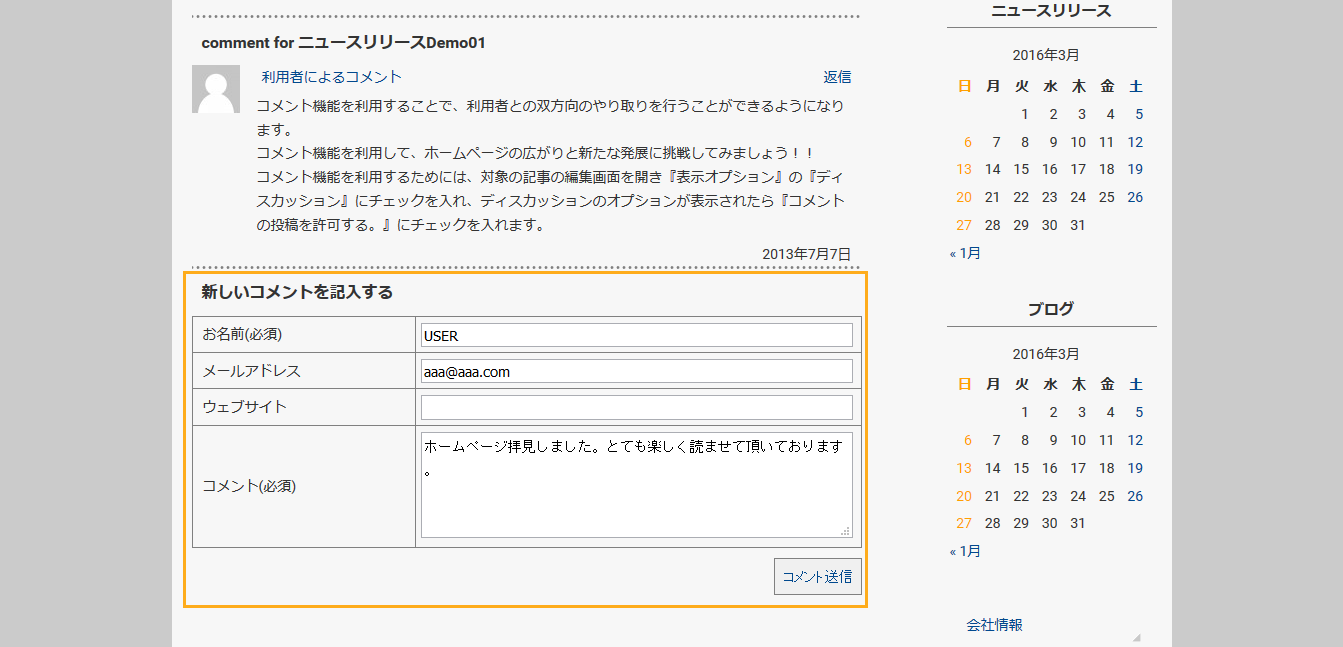 コメントの利用 コメント - 簡単格安ホームページ作成会社 -FunMaker