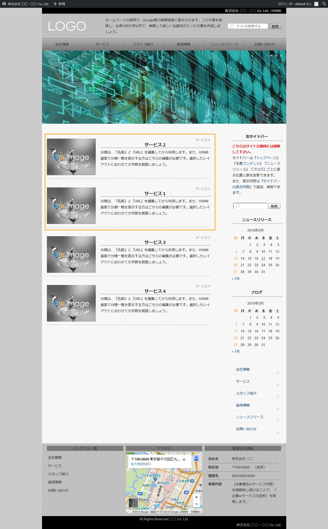 分類順の変更後 - 簡単格安ホームページ作成会社 -FunMaker