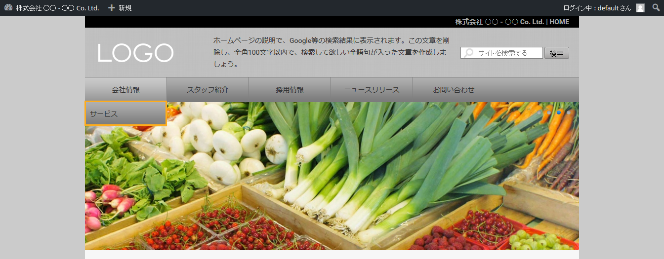 サブメニューの表示- 簡単格安ホームページ作成会社 -FunMaker