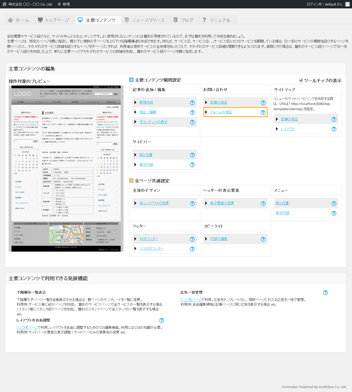 問い合わせフォームの修正 リンク - 簡単格安ホームページ作成会社 -FunMaker