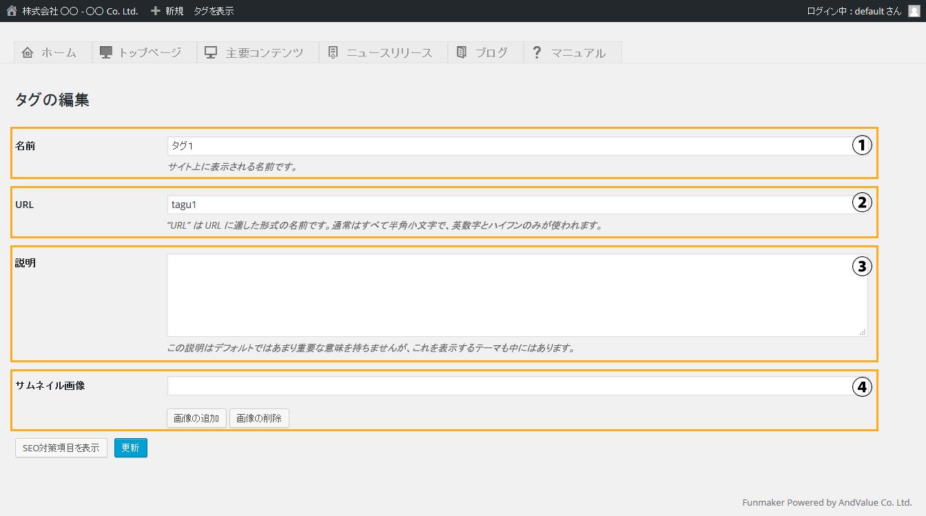 タグの編集・修正 編集画面 - 簡単格安ホームページ作成会社 -FunMaker