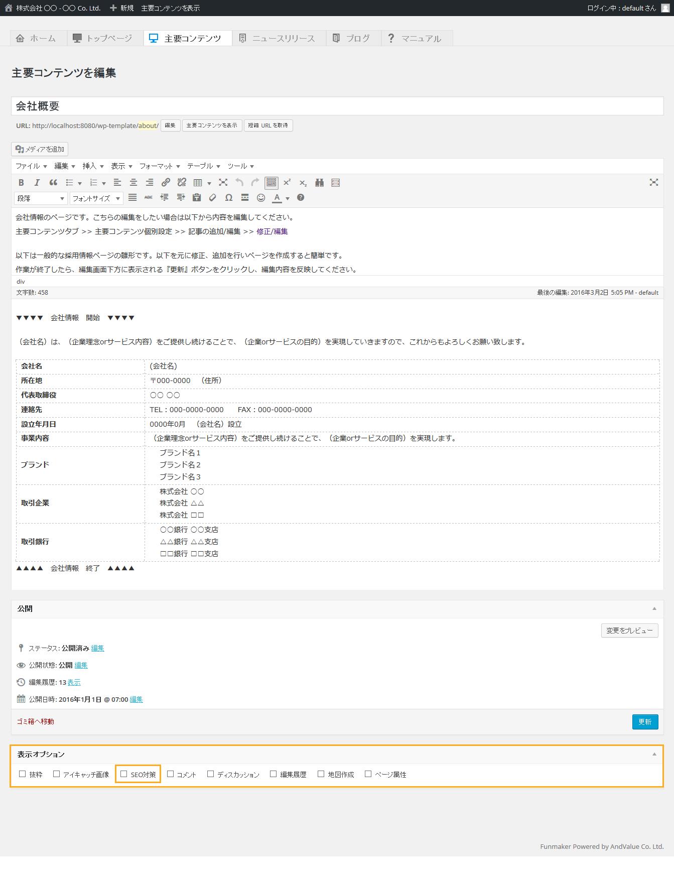 記事のSEO対策 管理画面 - 簡単格安ホームページ作成会社 -FunMaker