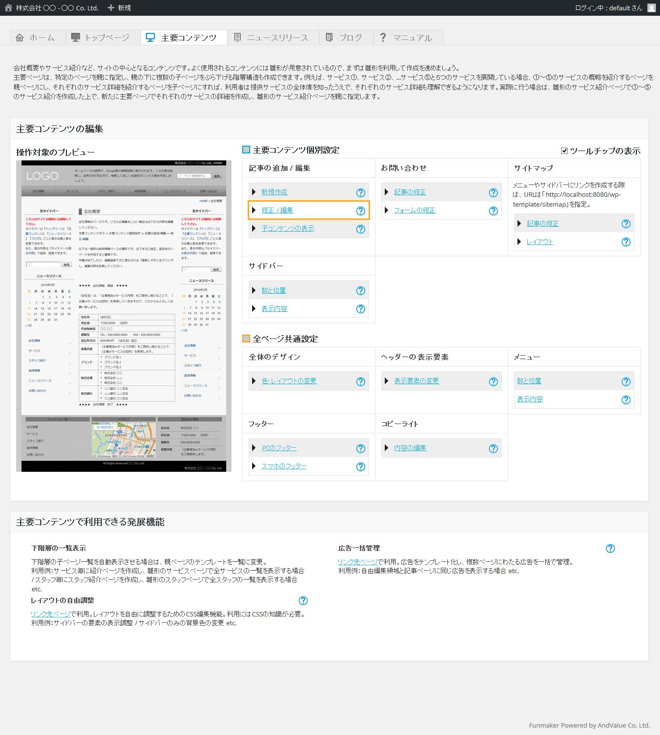 主要コンテンツの編集 - 簡単格安ホームページ作成会社 -FunMaker