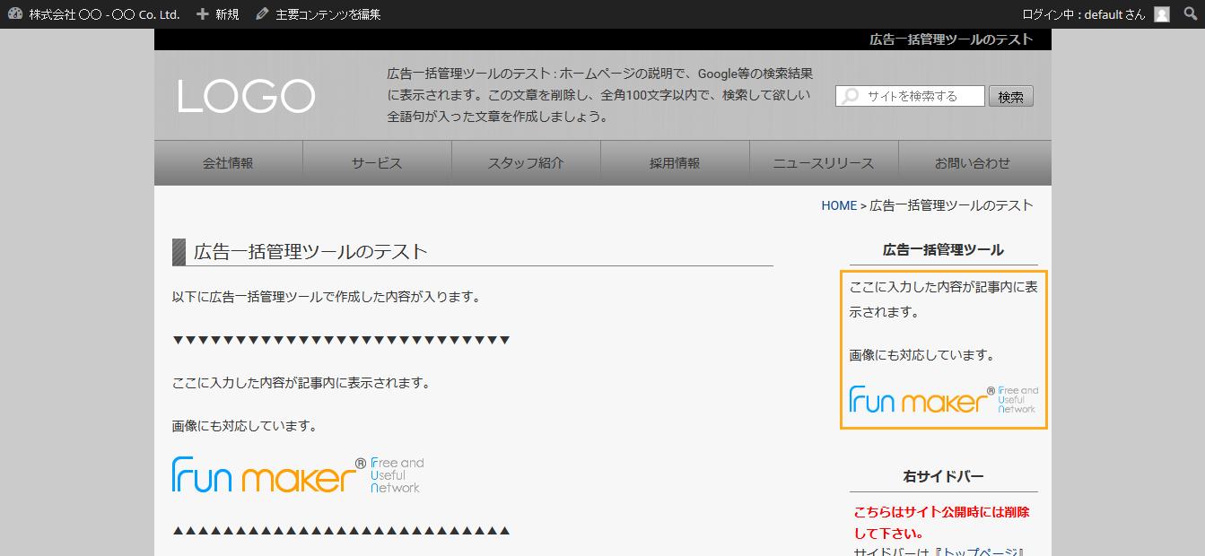 広告一括管理サイド表示 - 簡単格安ホームページ作成会社 -FunMaker